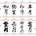 和風月名の意味とは? 12ヶ月それぞれ調べました!